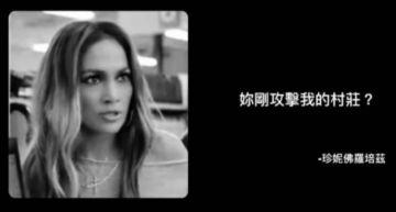 Wow!珍妮佛羅培茲!J.Lo擺脫迷因攜新歌「攻擊」粉絲的心
