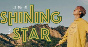 邱鋒澤推出英文單曲 菜英文「樓剛」陳零九:聽100遍也不懂