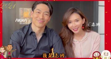 提倡要「愛自己」!林志玲攜日藉老公AKIRA標準國語送祝福