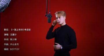 王嘉爾Jackson翻唱張學友經典廣東歌 網友諷:口音裝外國人?