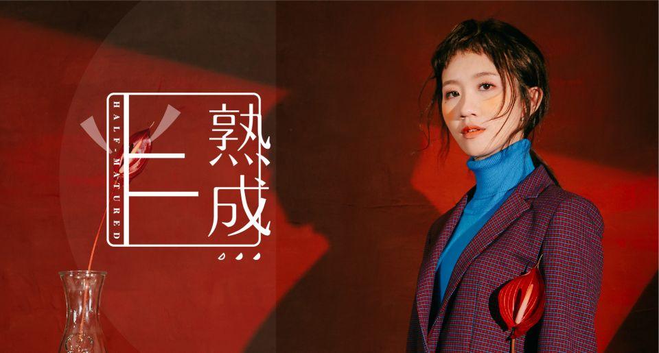 封面人物/半熟大人你好嗎?Lulu黃路梓茵:「學會失去是轉大人最難的事情」!