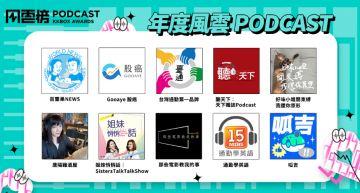 年度風雲 Podcast「百大名單出爐」 呱吉、唐綺陽皆上榜!