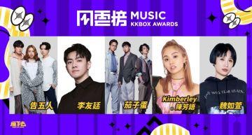 KKBOX風雲榜「表演嘉賓」曝光 全都曾獲獎!
