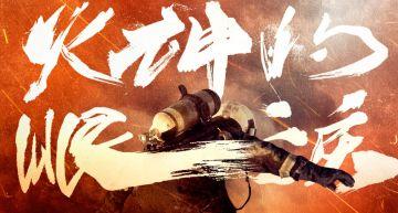 《火神的眼淚》播出時間曝光 「林柏宏、劉冠廷」展兄弟情誼!