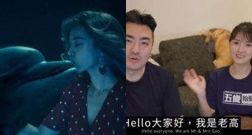 老高與小茉客串蔡依林新MV、新穎題材引負評 廖人帥諷酸民「壞掉的人心」