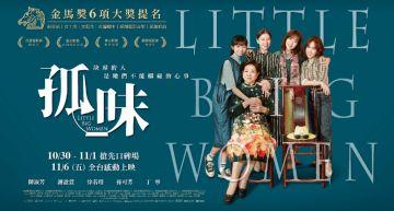 《孤味》道盡「台灣女人心」!謝盈萱、徐若瑄4個女人的故事  是你我的共同心事
