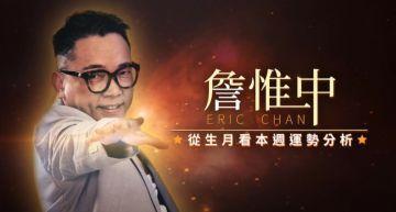 詹惟中生月運勢|3/01-3/07 週運勢:「1月生的人」,能享受美滿的性生活!
