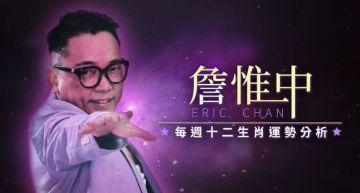 詹惟中生月運勢|3/15-3/21 週運勢:屬「虎」者,有被暗戀的機會要仔細察覺!