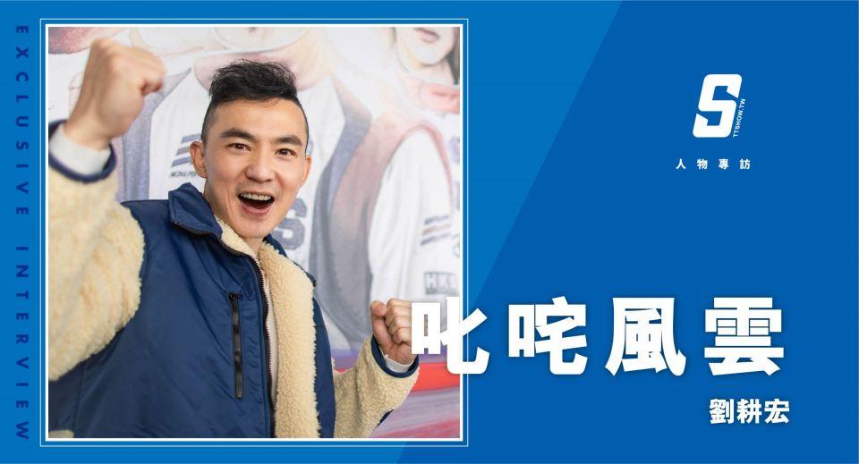 專訪 / 瑣碎細節成就《叱咤風雲》 劉畊宏:「豆腐號」是男子漢的浪漫情懷