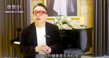 【2021年運】詹惟中生月運勢|明年健康運搶先看