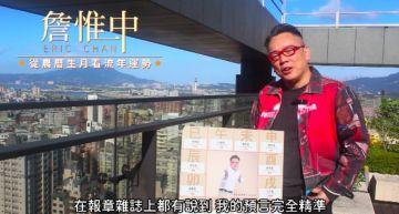 【2021年運】詹惟中生月運勢|流年紫微斗數桃花運勢完整版解析