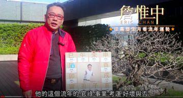 【2021年運】詹惟中生月運勢|流年紫微斗數事業運勢完整版解析
