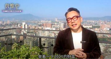 【2021年運】詹惟中生月運勢|明年財富運搶先看
