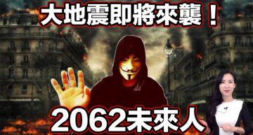 躲到山上去!未來人「神準預言311海嘯」 曝2022年有大事發生