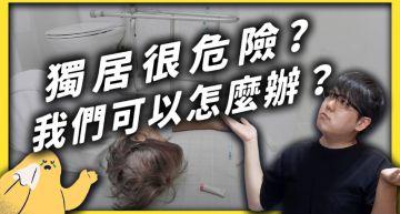今年憾事多!志祺七七揭「獨居2大危險」 解決方法曝光