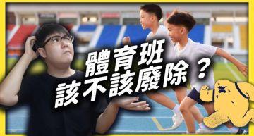 體育班該廢除嗎?志祺七七揭「制度優缺點」:政府必須改革