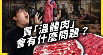 溫體肉比較好?志祺七七曝「現宰現殺」衛生疑慮:不一定新鮮