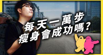 走路能瘦身?志祺七七曝「久坐恐得慢性病」:多動一定變健康