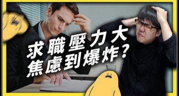 找不到工作!志祺七七曝「求職焦慮」解決方法 網:教育的問題