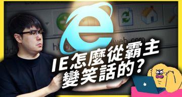 慢到變梗圖!志祺七七揭「IE殞落原因」:市佔率曾高達95%
