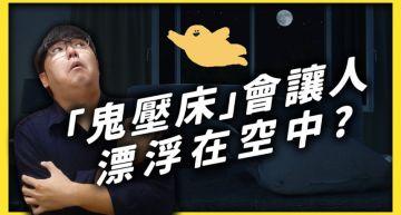 無法動彈!志祺七七揭「睡眠癱瘓症」:鬼壓床是睡眠障礙的一種