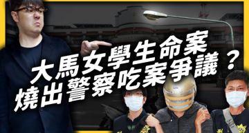 警察吃案?志祺七七揭「大馬女學生案」:消極態度造成治安漏洞