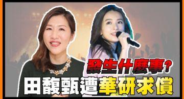 田馥甄陷侵權風波!律師曝「華研求償關鍵」:與詞曲著作權無關