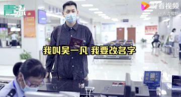 本名「吳一凡」衰爆!他求警察幫改名 2613位「吳亦凡」慘被追殺