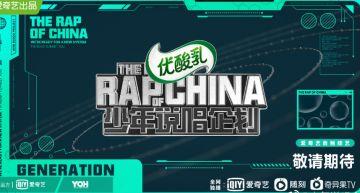 《中國新說唱》官宣改版!熱狗、潘瑋柏爆回歸 完整加盟名單流出!