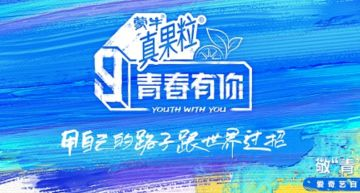 Lisa、李榮浩回歸《青春有你3》!楊丞琳爆「嘻哈男神」成第3位導師