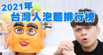 蔡阿嘎列泡麵喜好排行榜!「第一名」曝光網直呼:無懸念!