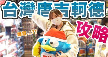 唐吉訶德開幕!Youtuer搶先曝光攻略「認四個字」:全台灣最便宜