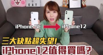 遭疑「假開箱iPhone 12」騙點閱!那個女生Kiki喊冤:一大早就排隊