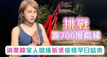 下跪磕頭700階!小A辣「消業障罪孽」 誠心求疫情平息感動網