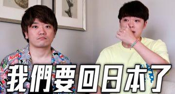掰了台灣!YouTuber「三原」淚曝回日本原因:疫苗留給需要的人