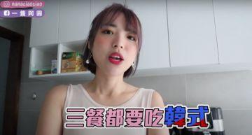 阿圓挑戰「一天3餐吃韓式」惹議再登Dcard!網批:跟愛莉莎莎差超多