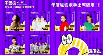 KKBOX風雲榜「歌手名單曝光」 瘦子、吳卓源首度獲選!