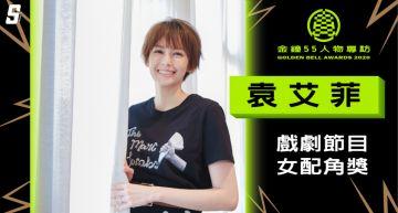 金鐘55/袁艾菲:「得不得獎,這份熱愛都會讓我演下去!」