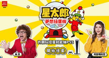 【星太郎點心麵】扭蛋抽大獎,1/31(日)到三創抽最新PS5!