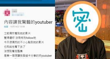 自爆曾遭霸凌「沒去畢業典禮」!Dcard網激推「內容驚豔的Youtuber」…超暖舉動弄哭一票人