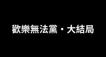 「再見了,歡樂無法黨?」網紅政黨大結局影片公布!呱吉表態:一開始就講好要有這個句點