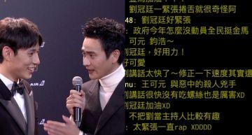 金馬56/星光大道開走!主持人劉冠廷緊張到說話「開2倍速」 網笑:是在RAP逆?