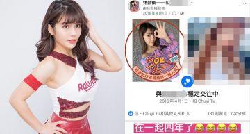 交往四年!反骨甜心「琳妲」曝私人臉書「穩定交往中」 網:失戀2次