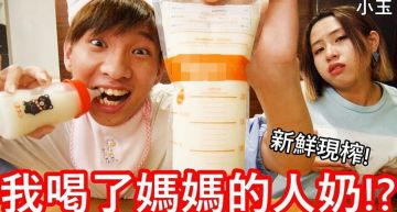 小玉「人奶爭議」狂燒!「母乳袋」遭負面曝光 公司蒐證:要求下架影片