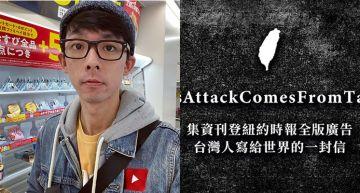 火速致歉!阿滴「紐約時報公開信」內容挨批認錯:不該代表台灣