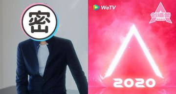 影/世紀合體!「他」確定加盟《創造營2020》 網全暴動:謝謝周揚青!