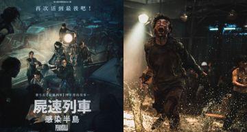 睽違4年!《屍速列車:感染半島》確定7月15上映 4DX完美詮釋「人間煉獄」