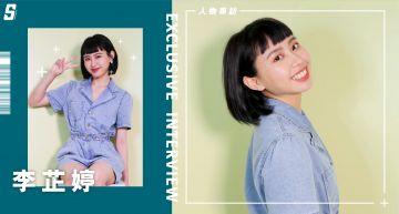專訪/終於找回自我!李芷婷:「謝謝前任曾傷害過我,讓我更愛自己」