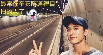 半夜「辛亥隧道」自拍!吳慷仁徒步走完比YA 網嚇壞:照片裡面很擠!