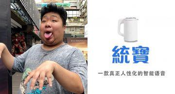 倒讚幫都不倒讚了!亞洲統神收「情人節影片」 網讚:統寶大便神作!